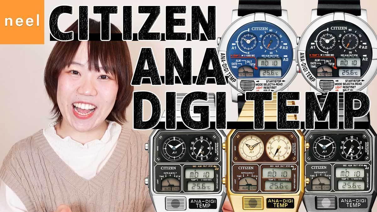 【アナデジ】シチズン CITIZEN アナデジテンプの魅力を時計店スタッフが語る!お客様からのお声も併せてご紹介!