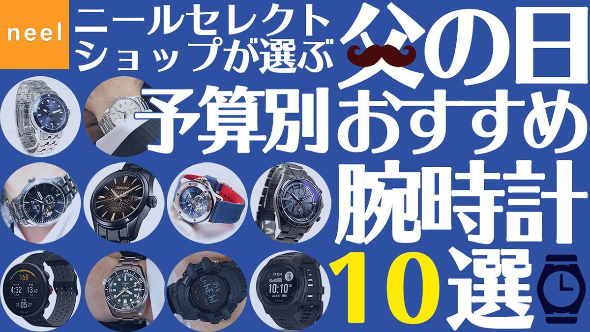 迷ったらコレ!!父の日のプレゼントにおすすめの腕時計を予算別にご紹介!今年は腕時計をプレゼントしてみてはどうですか?