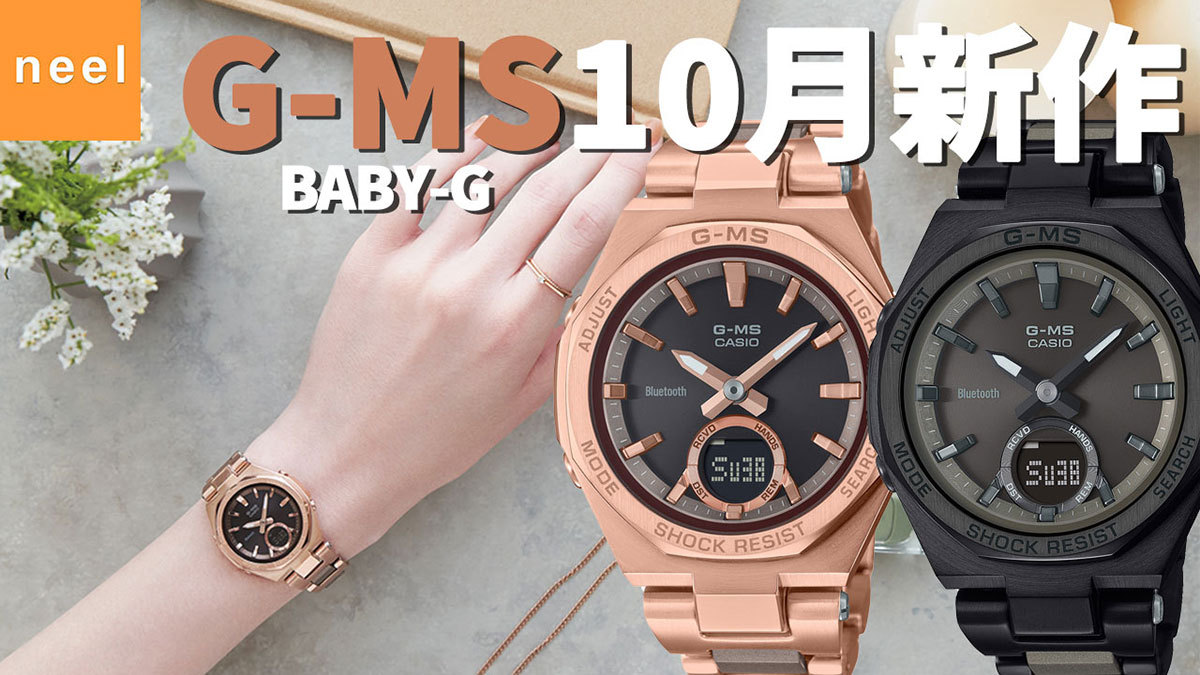 【G-MS】 2021年10月新作をご紹介!