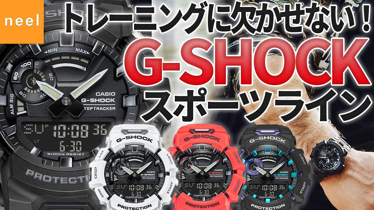 【G-SHOCK】スポーツライン GBA-900をご紹介!日常のトレーニングを快適にサポート!ファッションアイテムとしても!|CASIO