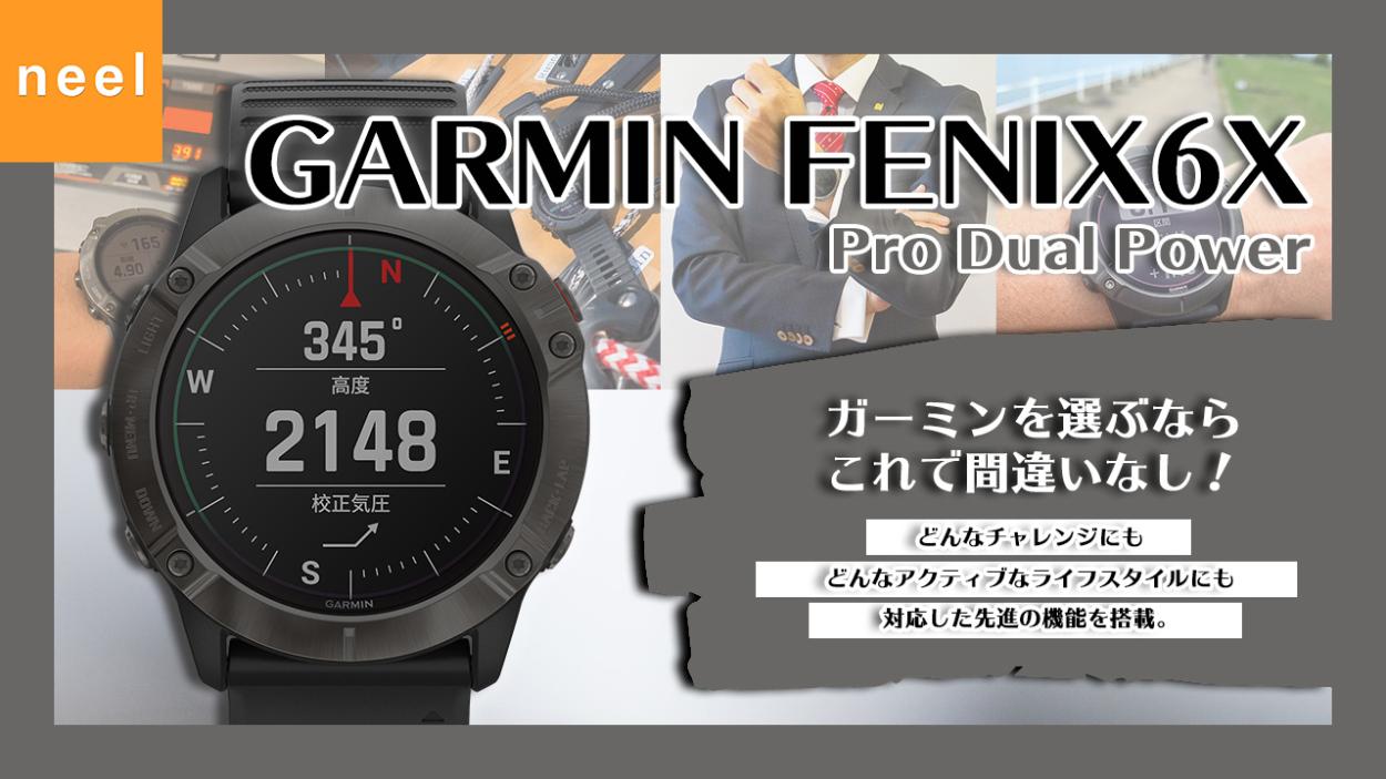【ガーミン】フェニックス6XPro Dual Powerをご紹介!高機能・高性能のハイエンドモデルスマートウォッチ!