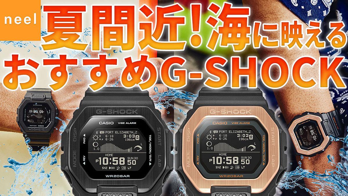 【G-SHOCK】G-LIDE GBX-100をご紹介!ファッションアイテムとしても幅広く役立つG-SHOCKのスポーツラインが新たに登場!|CASIO