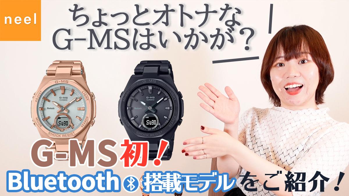 【カシオ CASIO BABY-G】G-MS初!Bluetooth搭載モデルをご紹介!手元を輝かせるデザインや、行動履歴がわかるタイム&プレイス機能が魅力!