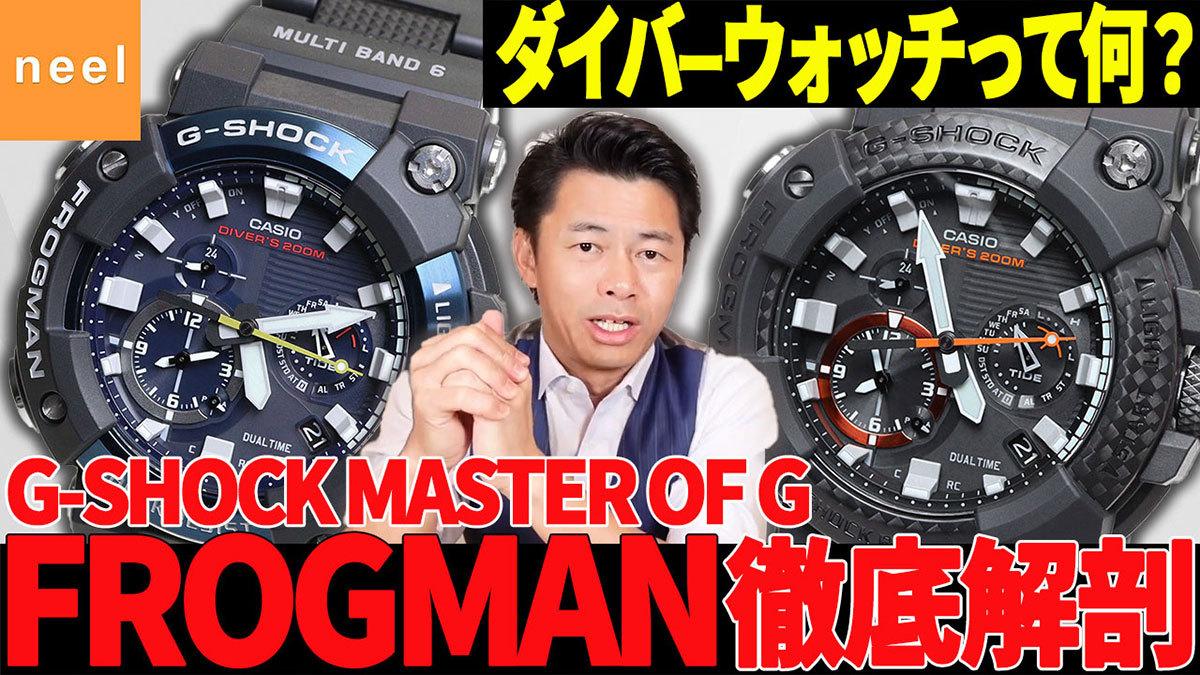 【G-SHOCK】フロッグマンGWF-A1000をご紹介!ISO規格200m潜水用防水機能を備えたコンポジットバンドモデル|CASIO