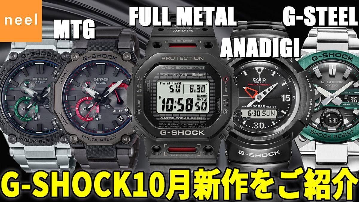 【カシオ CASIO】G-SHOCK2021年10月新作をご紹介!