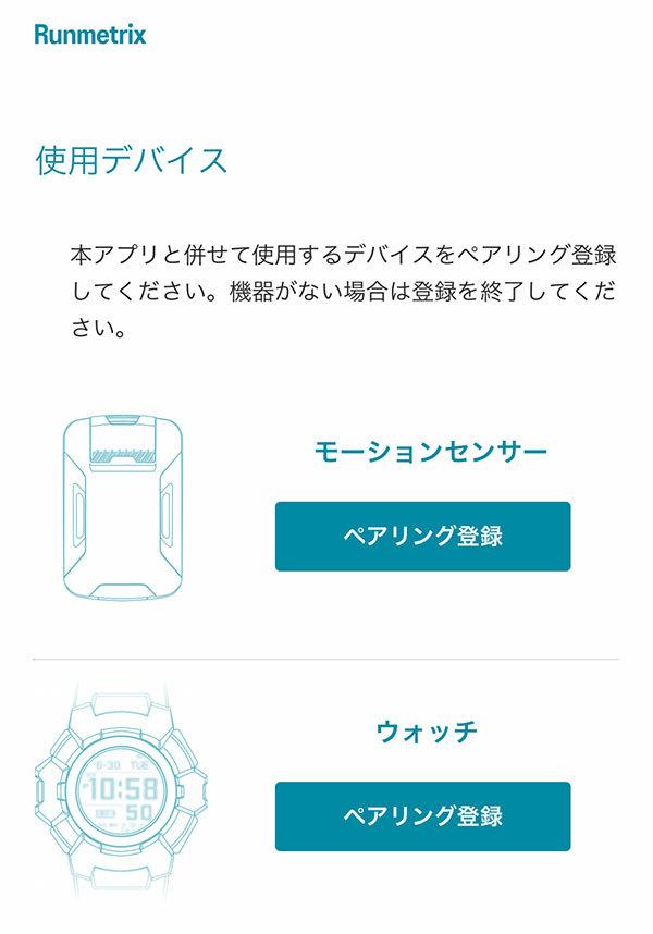 -SHOCK × アシックス モーションセンサーセット Runmetrix ランニングウォッチ