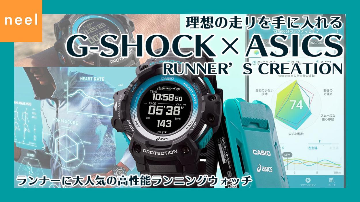 【G-SHOCK】カシオとアシックスの夢のコラボ!多彩な機能を搭載したランニングウォッチ GSR-H1000AS-SETをご紹介!