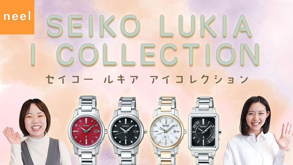 【セイコー ルキア SEIKO Lukia】I Collectionをご紹介!自分らしく今を生きる女性たちの相棒となるコレクション