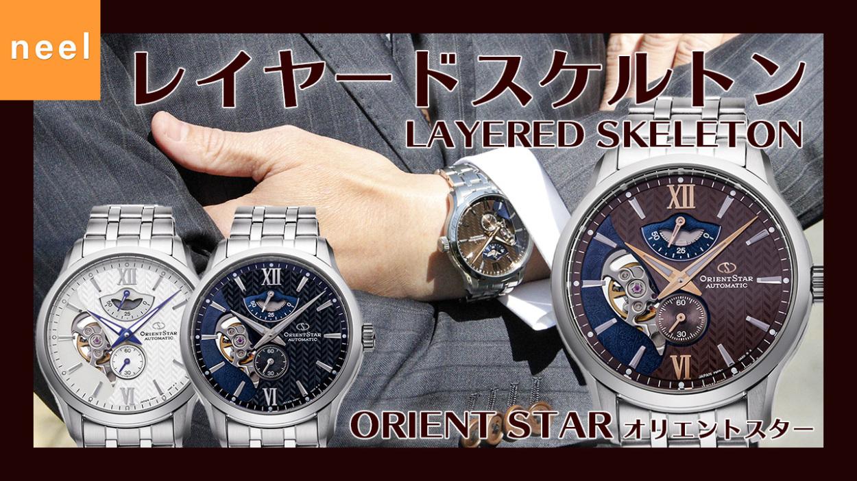 【オリエントスター】コンテンポラリーコレクション レイヤードスケルトンをご紹介!30代から40代のビジネスマンにぜひおすすめしたい腕時計!|ORIENT