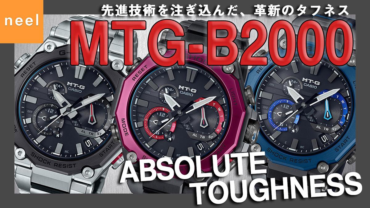 MTG-B2000をご紹介!通常のG-SHOCKでは物足りない方におすすめ!