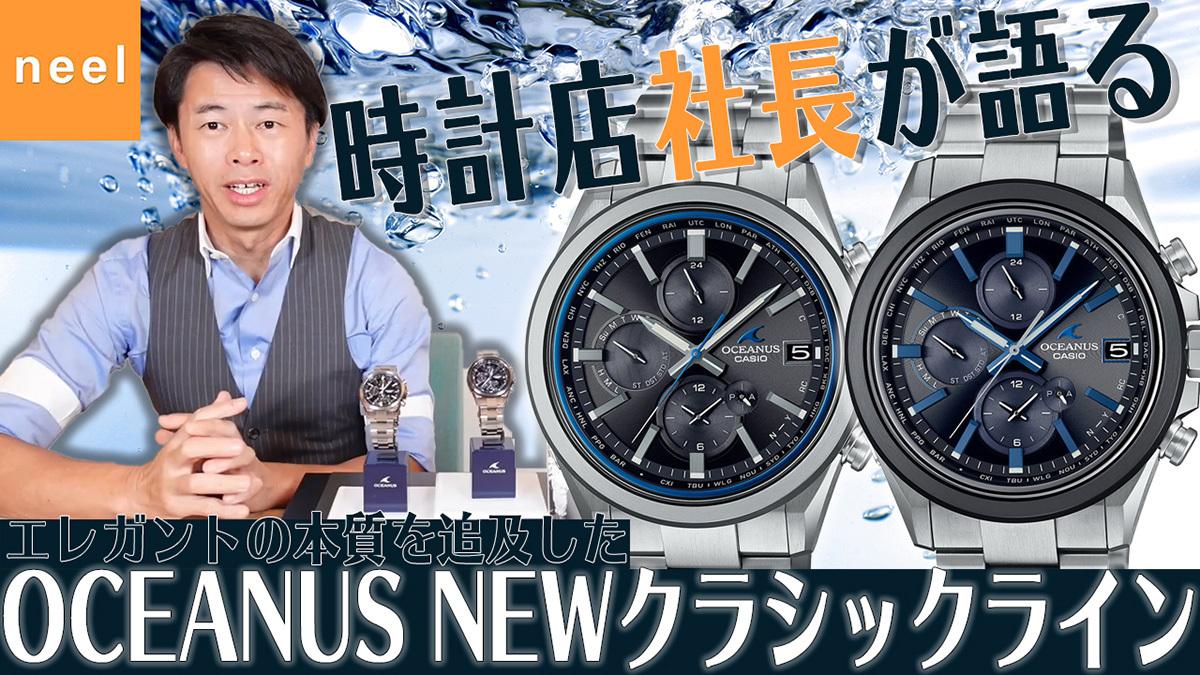 【オシアナス】OCEANUSのクラシックライン新作モデルOCW-T4000をご紹介!シンプルかつ機能的でどんなシーンにも使える。エレガントの本質を追求したNEWモデル登場!|CASIO