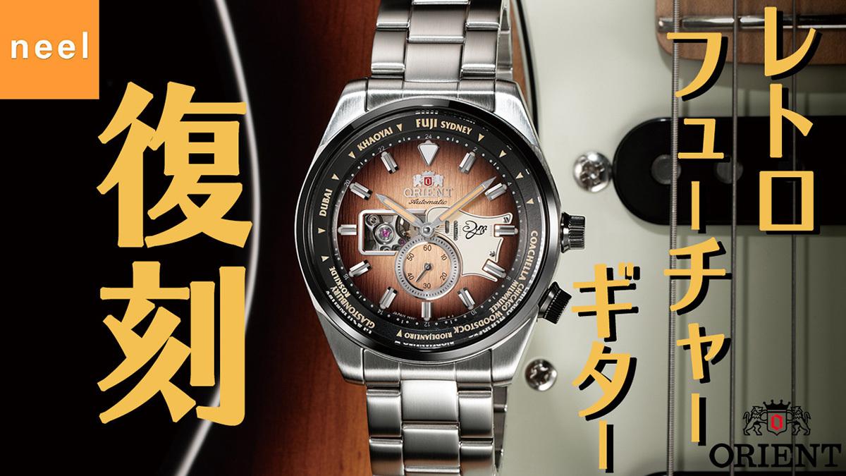 【オリエント ORIENT】復刻限定モデル レトロフューチャーギター 新作のお時計をご紹介します!