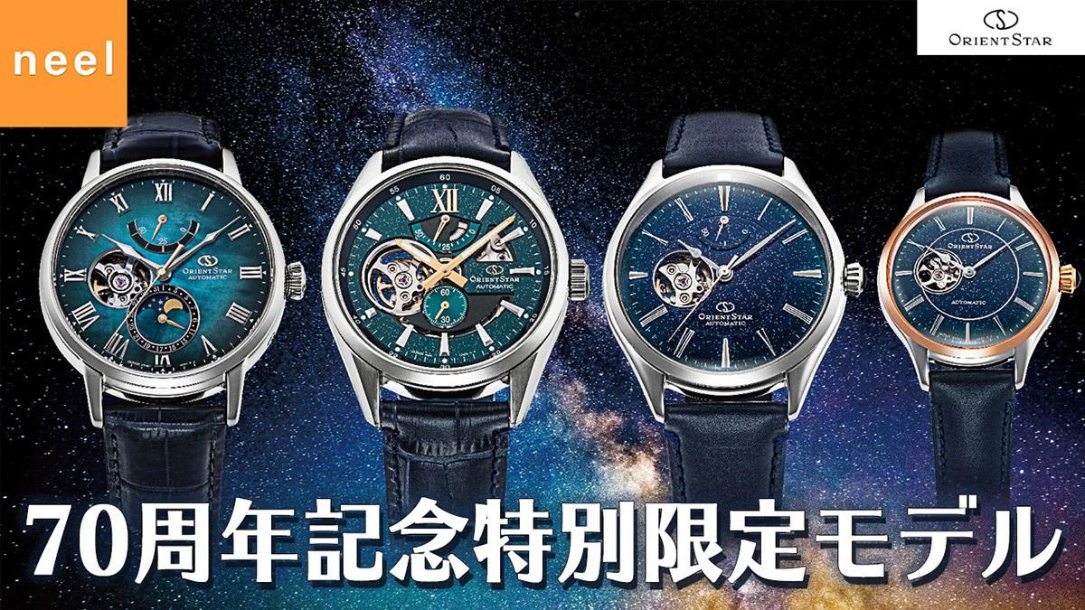 【オリエントスター ORIENTSTAR】70周年記念 特別限定モデル ムーンフェイズ  モダンスケルトン セミスケルトン 新作のお時計をご紹介します!
