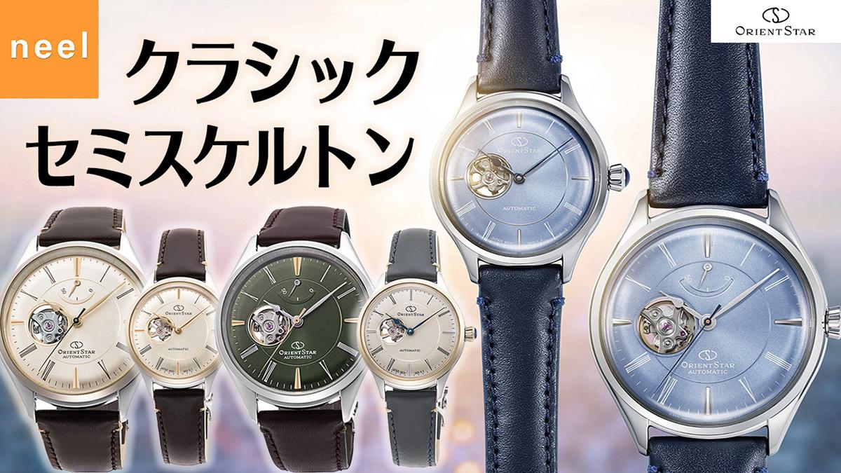 【オリエントスター ORIENTSTAR】クラシックセミスケルトン 新作のお時計をご紹介します!