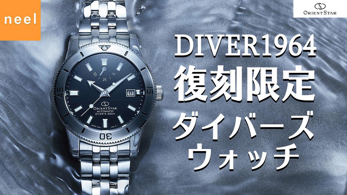 【オリエントスター ORIENTSTAR】復刻限定モデル ダイバー DIVER 1964 新作のお時計をご紹介します!