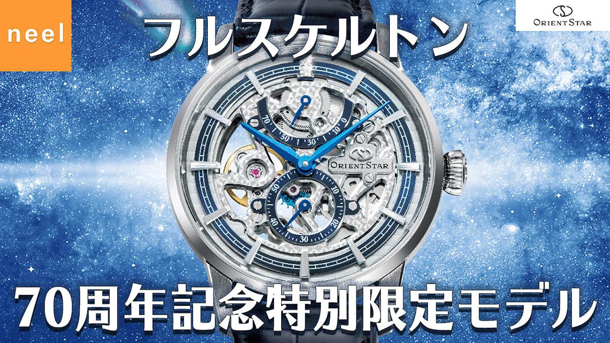 【オリエントスター ORIENTSTAR】限定モデル フルスケルトン 新作のお時計をご紹介します!