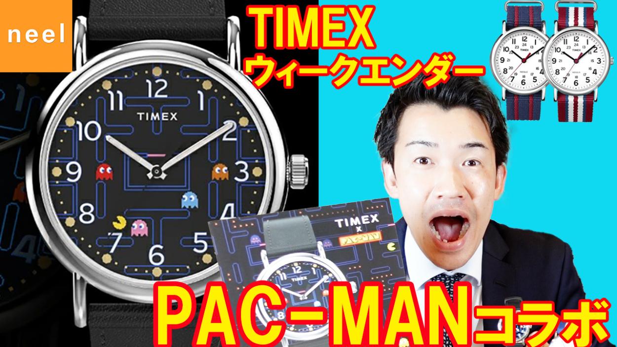 【タイメックス TIMEX】パックマンコラボモデル!?デザインの元になったウィークエンダーと合わせてご紹介!