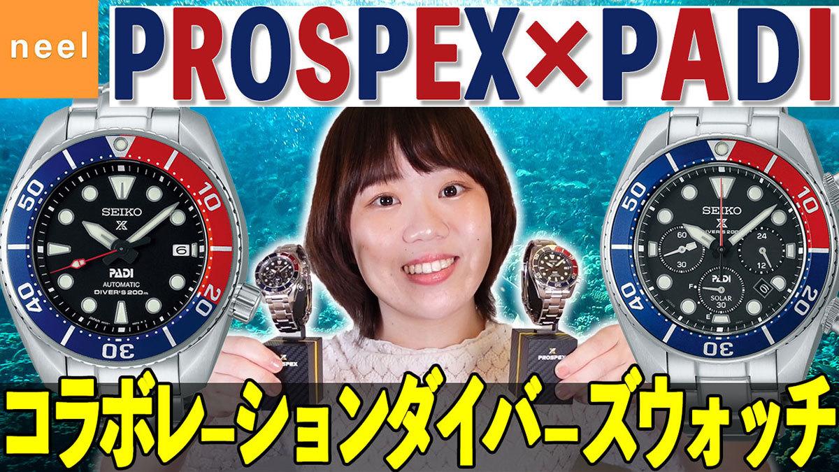 【PROSPEX×PADI】セイコープロスペックス×PADIコラボレーションモデルをご紹介!