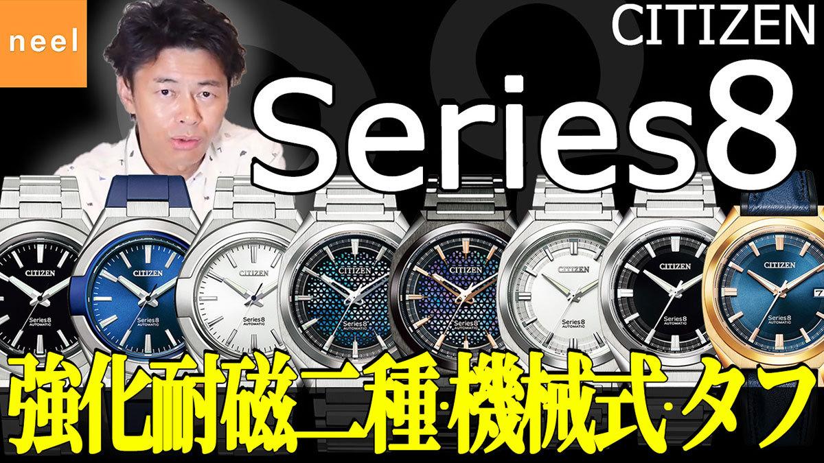 シチズン時計の最新作【Series8(シリーズエイト)】 強化耐磁二種・10気圧防水、機械式でいてスポーティなデザインをまとった、現代社会においてタフで頼れる腕時計。ビジネスマンにおすすめの時計です。