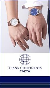 トランスコンチネンツ TRANS CONTINENTS