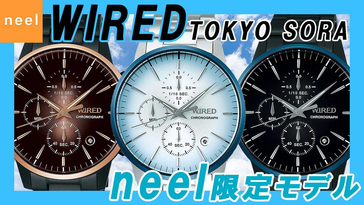 【ワイアード】TOKYO SORAシリーズneel限定モデルをご紹介!