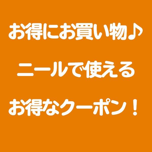 お得にお買い物♪neelで使える1000円OFFクーポン!
