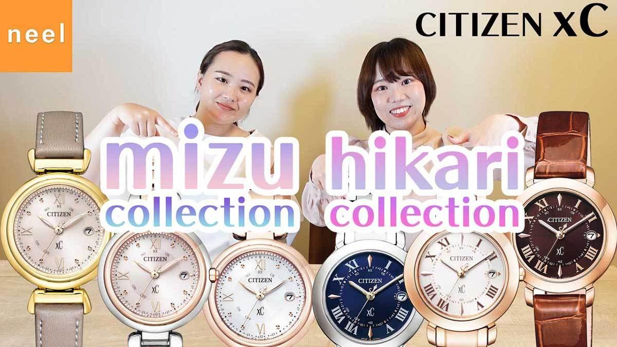 【XC クロスシー】時計店スタッフが語る!シチズン CITIZEN クロスシー XC「mizu collection」「hikari collection」を実際のお客様のお声と共にご紹介!