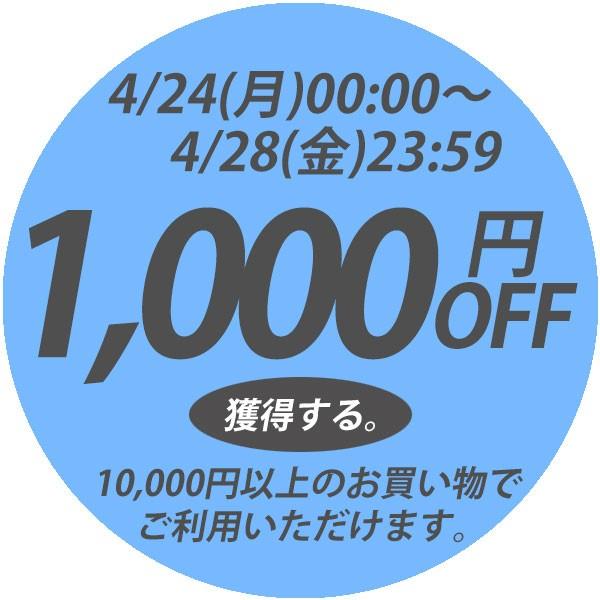 4/28(金)23:59まで期間限定☆1,000円割引クーポン☆