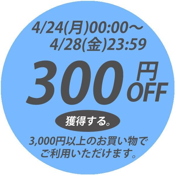 4/28(金)23:59まで期間限定☆300円割引クーポン☆