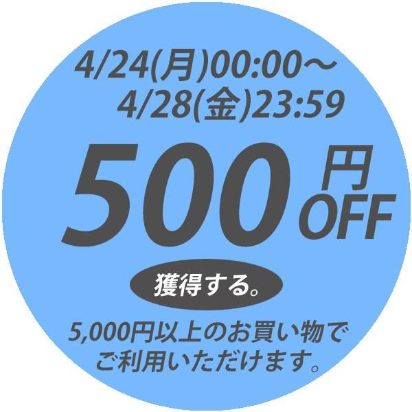4/28(金)23:59まで期間限定☆500円割引クーポン☆