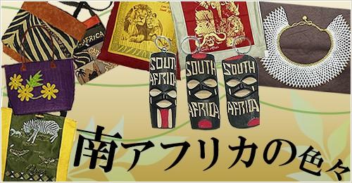 南アフリカの色々