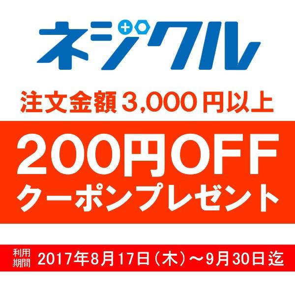 ストア内全品対象!200円クーポン