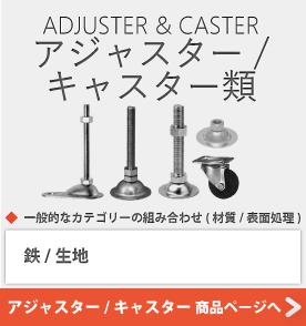 アジャスター/キャスター類