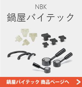鍋屋バイテック(NBK)