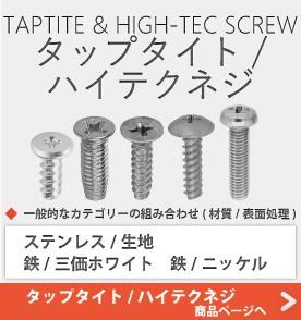 タップタイト/ハイテクネジ