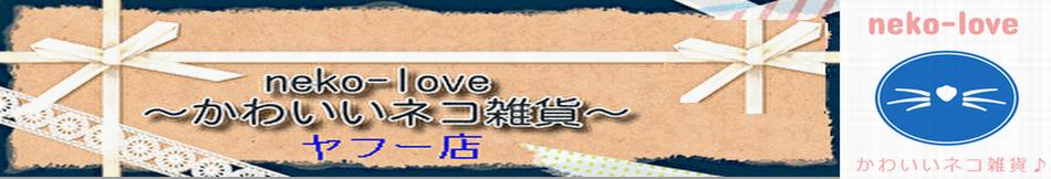neko-love ヤフー店