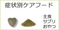 食事療法(ドライ)
