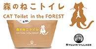 森の猫トイレ