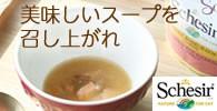 シシアスープ