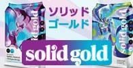 ソリッドゴールド