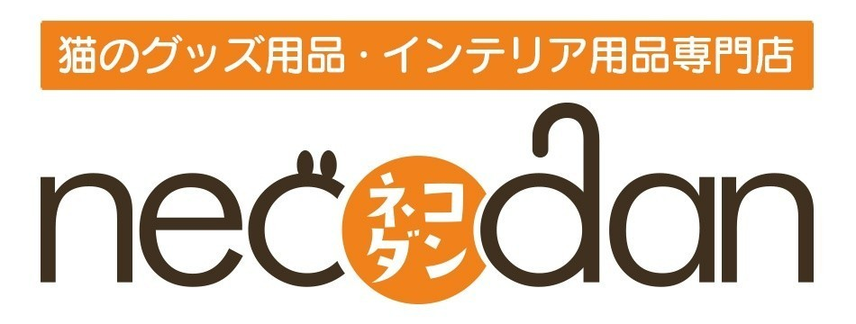 ネコダン・猫のインテリア専門店 ロゴ