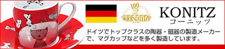 KONITZ ドイツ マグカップ
