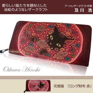 猫の財布 ロング財布 花畑猫