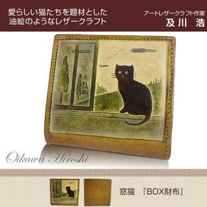 猫の財布 二つ折りBOX財布 窓猫