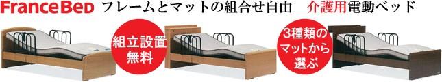 介護用ベッド イーゼル