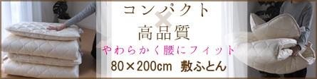 幅の狭いコンパクトサイズ80×200cm