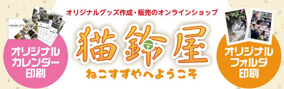 オリジナルグッズ作成・販売のオンラインショップ