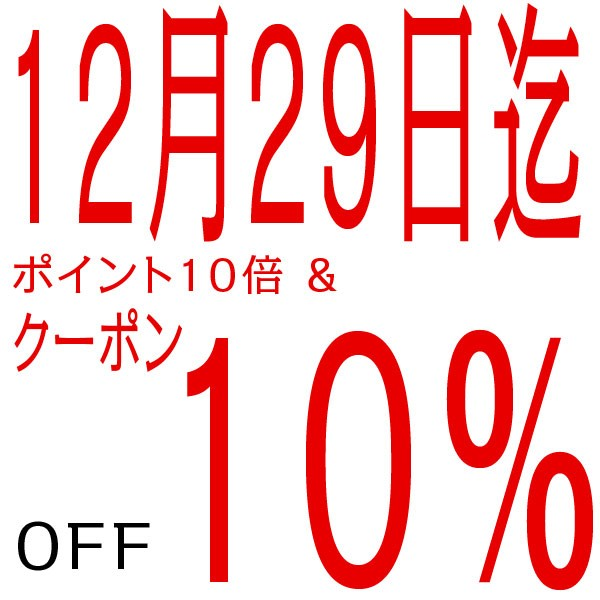 Neugier Yahoo店 10%OFFクーポン&ポイント10倍セール