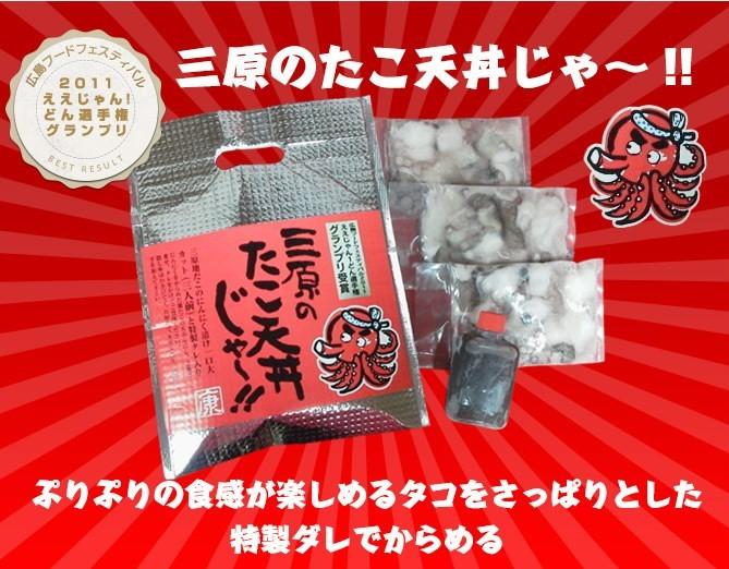 三原名物たこの天ぷらを使ったたこ天丼専用タレ