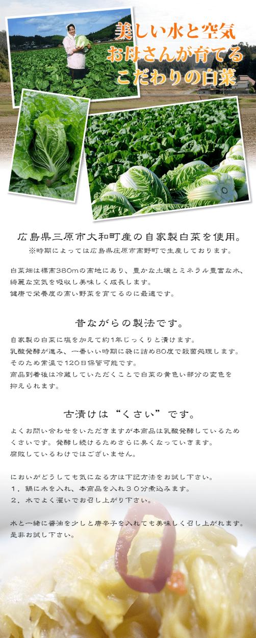 広島県三原市大和町産の自家製白菜使用
